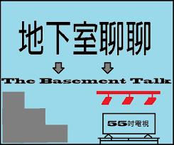 地下室聊聊 The Basement Talk