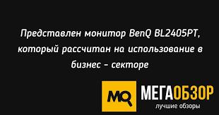 Представлен <b>монитор BenQ BL2405PT</b>, который рассчитан на ...