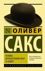 """Книга: """"<b>Человек</b>, <b>который принял жену</b> за шляпу, и другие ..."""