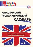 Купить товары серии <b>Школьный словарик</b> — интернет-магазин ...