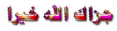 حكمة 07 / 02 / 2014 Images?q=tbn:ANd9GcSROGXqzo0gW4dWXJQYIjkIMpDSEqNgmGxeBfpqdUyqhTOkrTK0rg