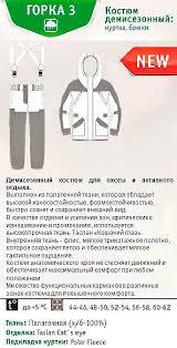 Купить <b>Костюм Чайка Горка 3</b> Лесная Чаща р.56-58 по низкой ...