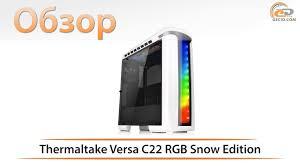 Обзор <b>корпуса Thermaltake Versa</b> C22 RGB Snow Edition: мистер ...