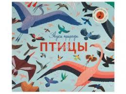 <b>Пособие Книжка Мозаика-Синтез</b> Звуки природы. Птицы МС11481