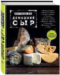 """<b>Книга</b>: """"<b>Домашний сыр</b>"""" - Константин Жук. Купить книгу, читать ..."""
