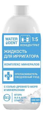 Купить <b>жидкость для ирригатора</b> комплекс минералов <b>water dent</b> ...