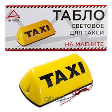 <b>ARNEZI A0201001</b> Табло для такси световое <b>ТАКСИ</b>/<b>ШАШКИ</b> ...