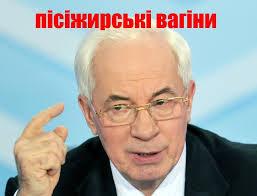 Азаров поблагодарил Медведева за российский кредит: Наши рейтинги поднялись - Цензор.НЕТ 6603