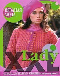 <b>Lady XXL</b> — купить в интернет-магазине OZON с быстрой ...