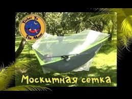 Видеозаписи Гамаки с острова Бали - Ticket To The <b>Moon</b> ...