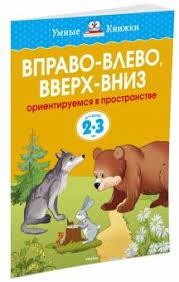"""<b>Книга</b>: """"<b>Вправо</b>-<b>влево</b>, вверх-вниз. Ориентируемся в ..."""