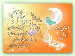 Image result for دعای روز اول رمضان  کانون قرآنی امام جعفر صادق مهاجرین افغانستانی حصارک کن