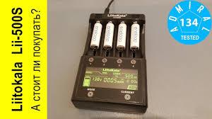 <b>Liitokala</b> Lii 500S а стоит ли покупать зарядник? - YouTube