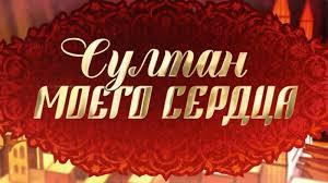 «<b>Султан моего сердца</b>»: У нас его не смотрели, а Россию ...