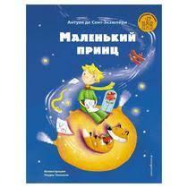 <b>Книга Эксмо</b> «Маленький <b>принц</b>. Коллекция сказок купить с ...