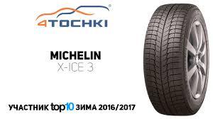 Зимняя шина <b>Michelin X</b>-<b>Ice 3</b> на 4 точки. Шины и диски 4точки ...