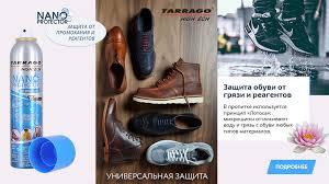 <b>Tarrago</b> — Официальный сайт в России