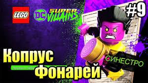 <b>LEGO DC</b> СуперЗлодеи {<b>Super</b> Villains} прохождение часть 9 ...