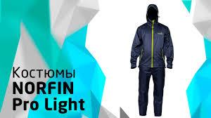 <b>Костюм</b> для рыбалки <b>Norfin Pro</b> Light - YouTube