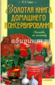 "Книга: ""Золотая книга домашнего консервирования"" - <b>Ирина</b> ..."
