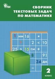 математика 2 класс сборник текстовых задач
