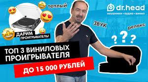 Выбираем <b>виниловый проигрыватель</b> до 15 000 рублей! - YouTube