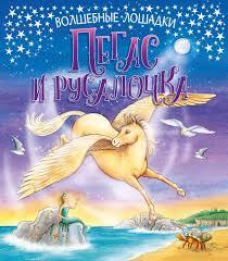 "<b>Книга</b> ""<b>Волшебные</b> лошадки. Пегас и русалочка. """