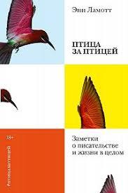 «<b>Птица за птицей</b>» читать онлайн книгу автора Энн Ламотт на ...