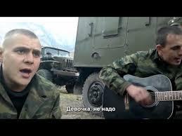 Военные, армейские <b>песни</b> - Девочка, не надо слезы лить ...