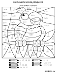 Раскраски для учеников начальных классов