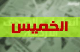"""Résultat de recherche d'images pour """"الخميس"""""""