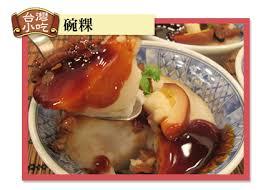 「碗粿做法」的圖片搜尋結果