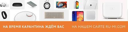 Румиком | Иваново | Фирменный магазин <b>Xiaomi</b> | ВКонтакте
