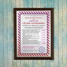 диплом подарочный 1501