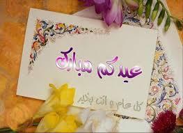 بطاقات تهنئة عيد الفطر المبارك 2013 10
