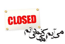 Image result for متن خداحافظی برای یه مدت