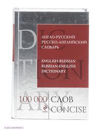 <b>Англо</b>-<b>Русский Русско</b>-<b>Английский</b> Словарь. 100 000 Слов И ...