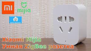 Умная ZigBee <b>розетка Xiaomi</b> Mijia - обзор, варианты ...