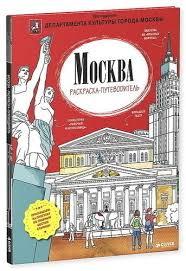<b>Книга</b> «Москва. Раскраска-<b>путеводитель</b>», автор Петр Баратов ...