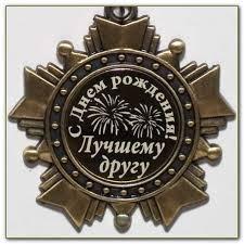 Шуточные медали и номинации на юбилей ... - Серпантин идей