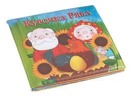 Купить книга для купания, <b>Bondibon</b> курочка ряба, 15х15 см, цены ...