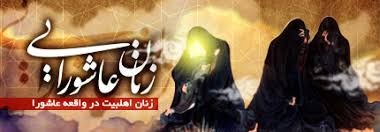 Image result for زنان و عاشورا