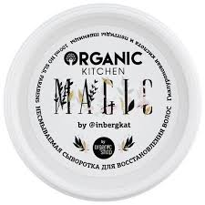Organic Kitchen БЛОГЕРЫ <b>Несмываемая сыворотка для</b> ...