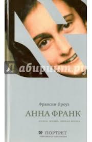 франк анна дневник анны