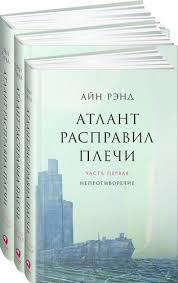 Атлант расправил плечи. В 3 книгах. Рэнд Айн | Буквоед ISBN ...