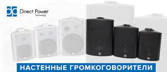 Профессиональное звуковое оборудование <b>Direct Power</b> ...