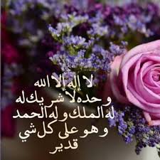 O' Allah Increase Me In Knowledge