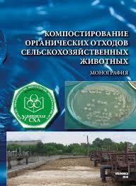 компостирование органических отходов сельскохозяйственных ...