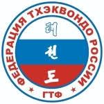 Федерация <b>Тхэквондо</b> (ГТФ) России