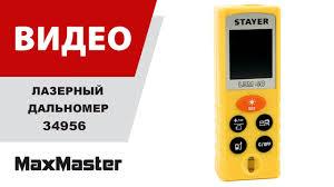 Лазерный <b>дальномер LDM 40</b> 4 измерительные функции ...